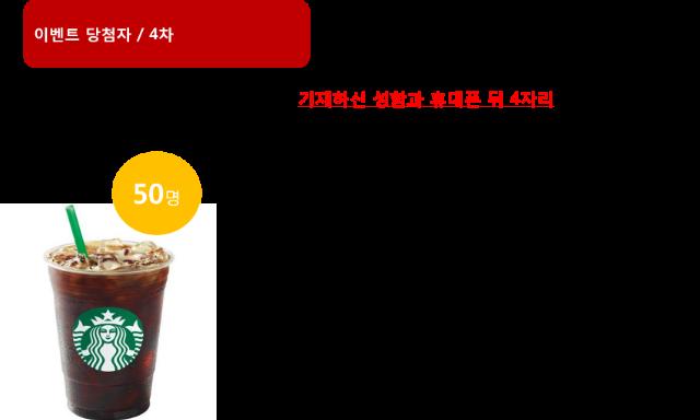 당첨자 명단(수정).png