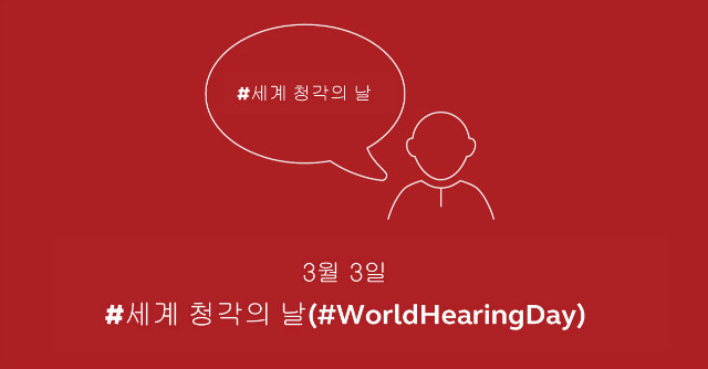 (kor)world-hearing-day-안내.jpg