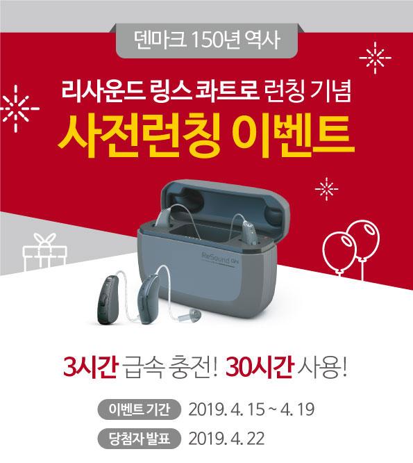 20190415_리사운드-콰트로-신제품-티저-이벤트_01.jpg