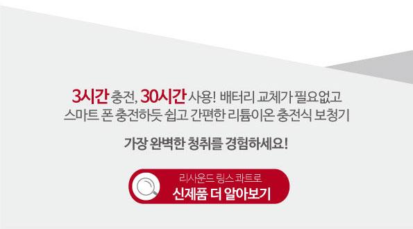 20190415_리사운드-콰트로-신제품-티저-이벤트_02.jpg